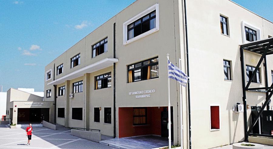 School Complex in Kalamaria, Thessaloniki